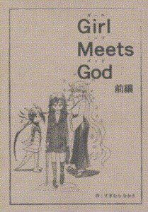 Girl Meets God 前編