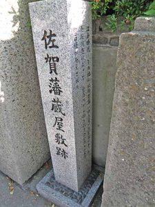 佐賀藩蔵屋敷跡