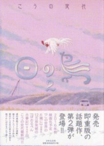 「日の鳥」2巻