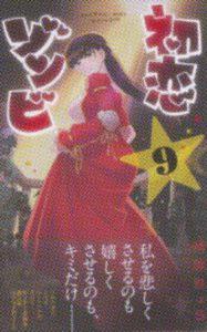 初恋ゾンビ09巻