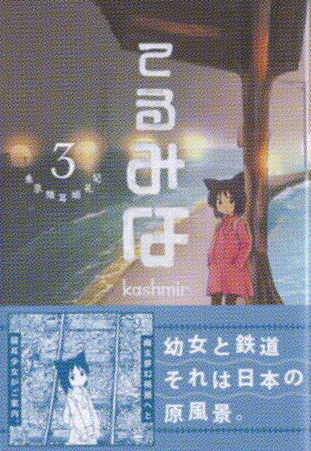 「てるみな」3巻
