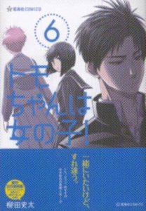 「トモちゃんは女の子!」6巻