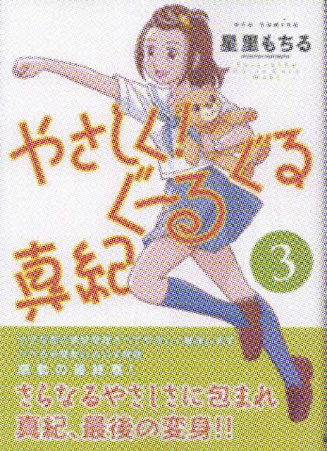 「やさしく!ぐーるぐる真紀」3巻