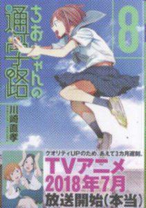 「ちおちゃんの通学路」8巻