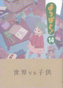 「よつばと!」14巻