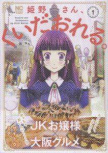 「姫野さん、くいだおれる。」1巻