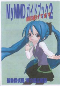 「My MMDガイドブック」2巻
