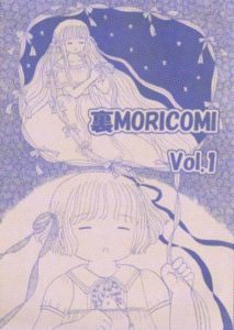 「裏MORICOMI」Vol.1