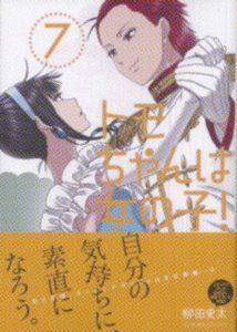 「トモちゃんは女の子!」7巻