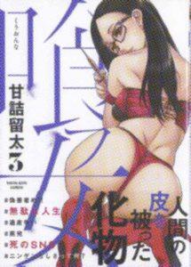 「喰フ女」3巻