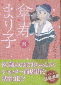 「傘寿まり子」8卷