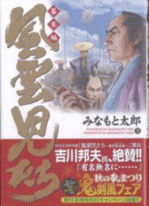 「風雲児たち幕末編」31巻