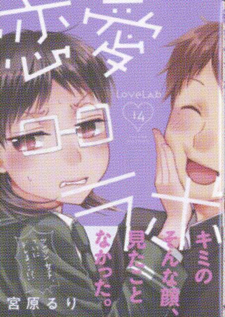 「恋愛ラボ」14巻
