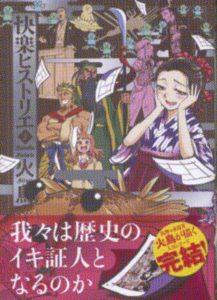 「快楽ヒストリエ」2巻