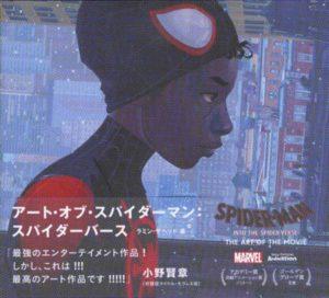「アート・オブ・スパイダーマン:スパイダーバース」