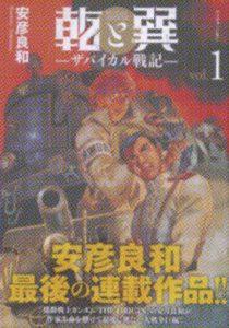 「乾と巽ーザバイカル戦記ー」1巻