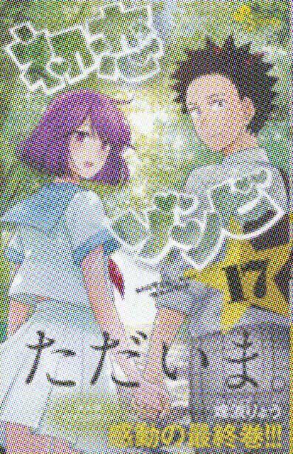 「初恋ゾンビ」17巻