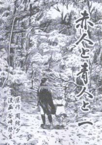 赤人と青人と/原作:周防 夕 漫画:谷崎啓生