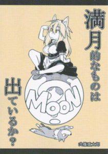 満月的なものは出ているか?