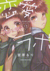 恋愛ラボ13巻