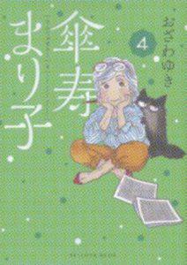 傘寿まり子4巻