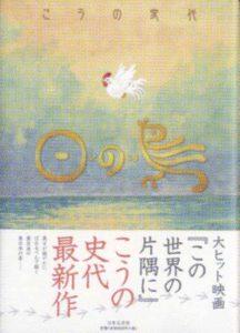 「日の鳥」1巻