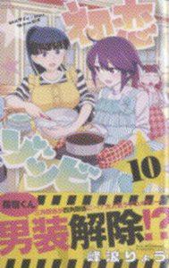 「初恋ゾンビ」10巻