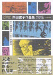 岡田史子作品集「ピグマリオン」