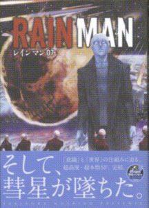 「レインマン」7巻