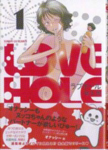 「LOVE HOLE」1巻