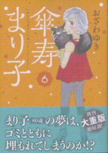 「傘寿まり子」6巻