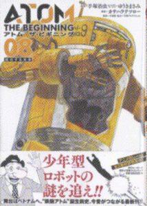 「アトム・ザ・ビギニング」8巻