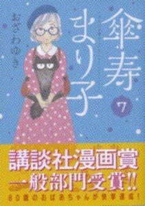 「傘寿まり子」7巻