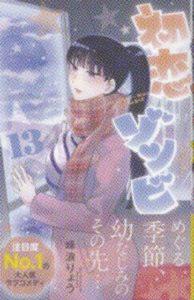 「初恋ゾンビ」13巻