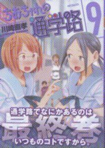 「ちおちゃんの通学路」9巻