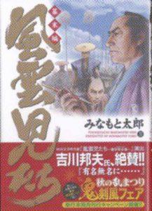 「風雲児たちー幕末編ー」31巻