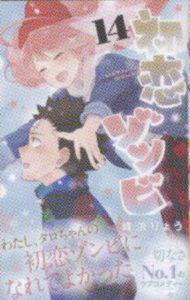 「初恋ゾンビ」14巻