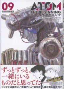 「アトム・ザ・ビギニング」9巻