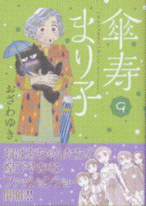 「傘寿まり子」9巻