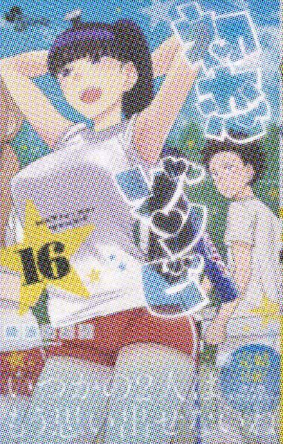 「初恋ゾンビ」16巻