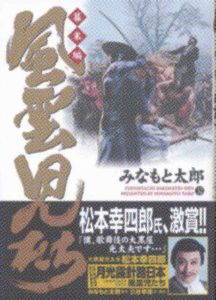 「風雲児たちー幕末編ー」32巻