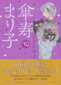 「傘寿まり子」10巻