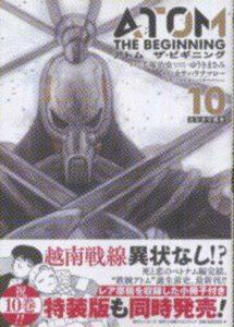 「アトム ザ・ビギニング」10巻