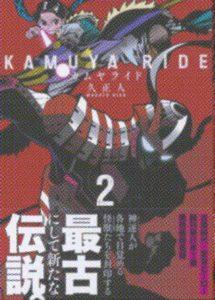 「カムヤライド」2巻
