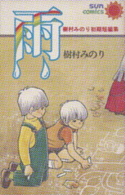 「雨 樹村みのり初期短編集」