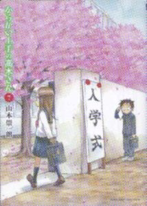 「からかい上手の高木さん」7巻