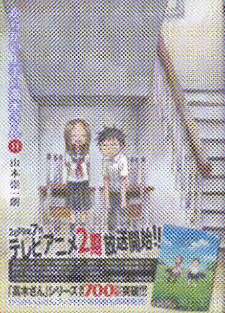 「からかい上手の高木さん」11巻