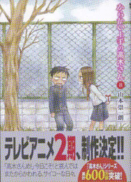 「からかい上手の高木さん」8巻