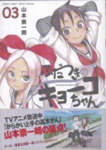 「ふだつきのキョーコちゃん」3巻