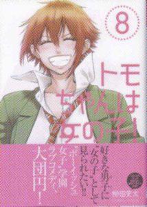 「トモちゃんは女の子!」8巻